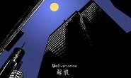 《解脱 (Deliverance)》 游戏开发中的体会