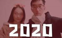 再见,2020