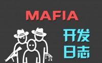 MAFIA 开发日志